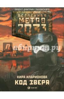 Метро 2033. Код зверя
