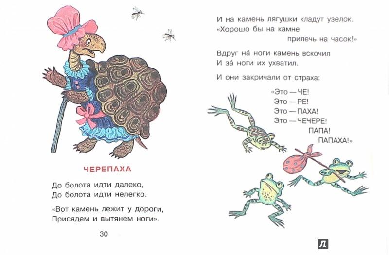 Иллюстрация 1 из 23 для Стихи и сказки про зверят - Барто, Чуковский, Маршак, Сутеев | Лабиринт - книги. Источник: Лабиринт