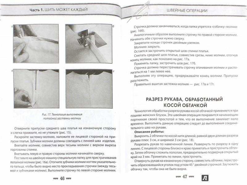 Иллюстрация 1 из 24 для Школа кройки и шитья Анастасии Корфиати - Анастасия Корфиати | Лабиринт - книги. Источник: Лабиринт