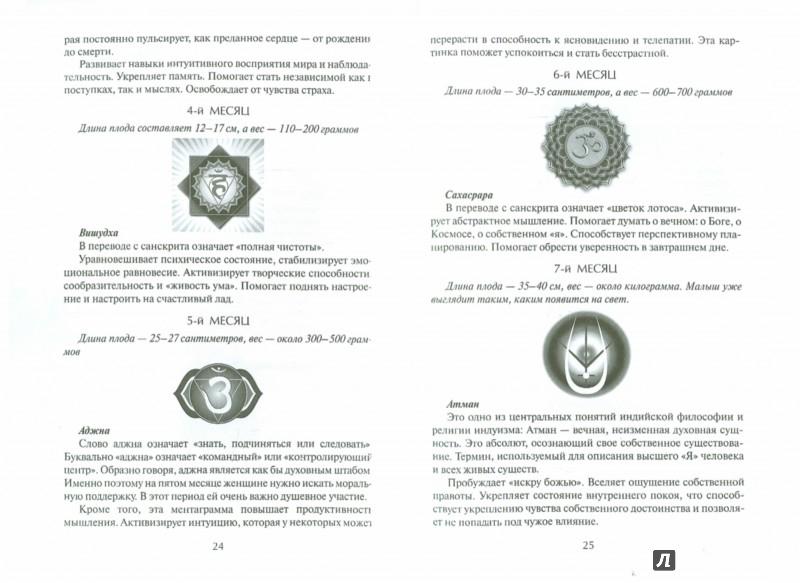Иллюстрация 1 из 5 для Мандалы и неонаталы для раскрашивания - Светлана Кузина | Лабиринт - книги. Источник: Лабиринт