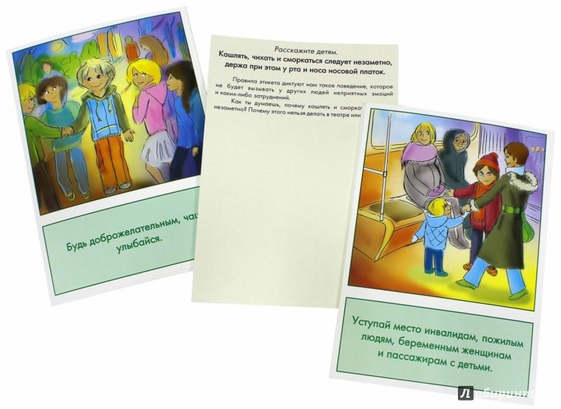 Иллюстрация 1 из 7 для Дидактические карточки. Правила поведения | Лабиринт - книги. Источник: Лабиринт