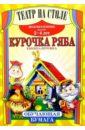 Театр на столе: Курочка Ряба русский стиль кукольный театр курочка ряба 11092