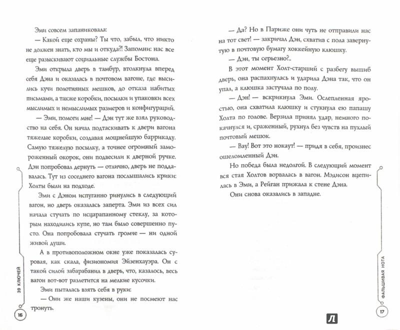 Иллюстрация 1 из 6 для Фальшивая нота - Гордон Корман | Лабиринт - книги. Источник: Лабиринт