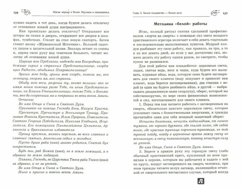 Иллюстрация 1 из 21 для Магия черная и белая. Изучаем и защищаемся - Игорь Бомбушкар | Лабиринт - книги. Источник: Лабиринт