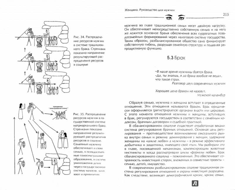 Иллюстрация 1 из 32 для Женщина. Учебник для мужчин - Олег Новоселов | Лабиринт - книги. Источник: Лабиринт