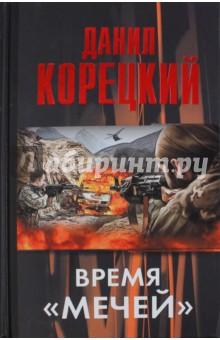 """Время """"мечей"""" (Меч Немезиды-3)"""