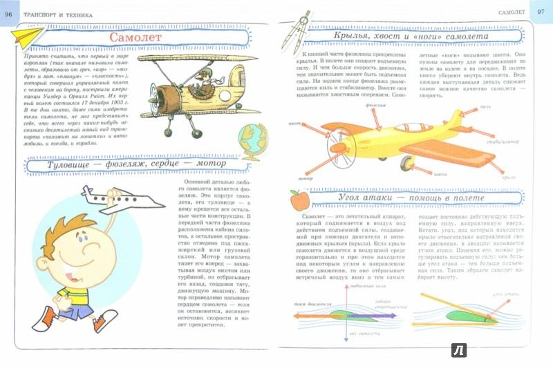 Иллюстрация 1 из 35 для Как это устроено - Андрей Мерников   Лабиринт - книги. Источник: Лабиринт