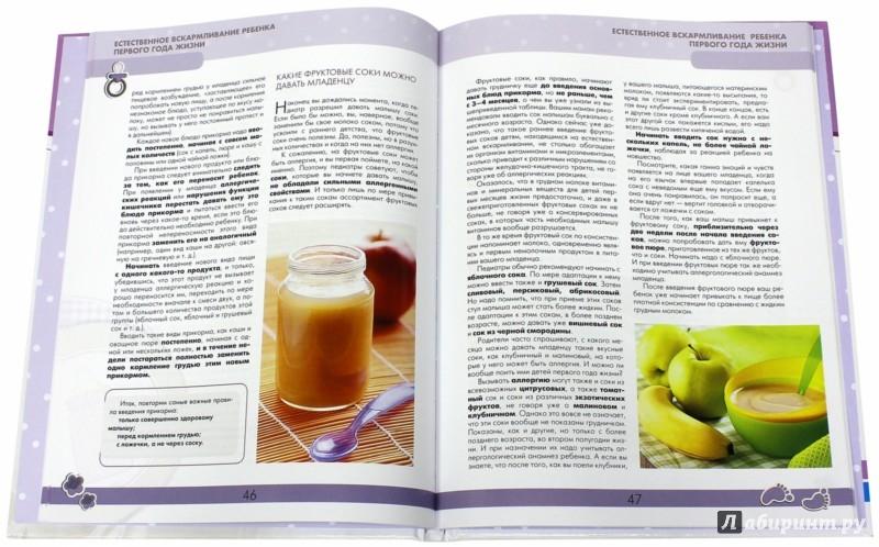 Иллюстрация 1 из 7 для Как правильно кормить детей 1 года жизни - Алла Баркан | Лабиринт - книги. Источник: Лабиринт