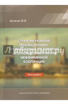 Стратегии развития инновационных промышленных предприятий на основе формирования межфирм. кооперации