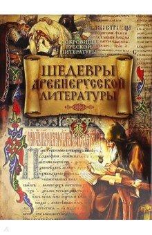 Шедевры древнерусской литературы лихачев д пер повесть временных лет