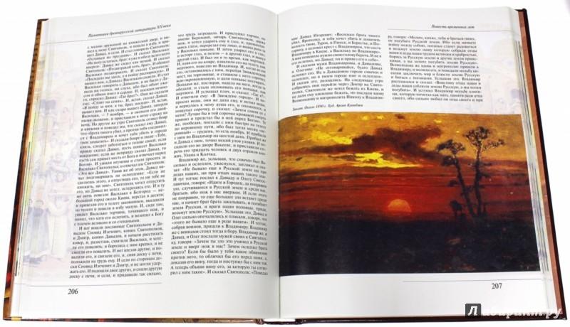 Иллюстрация 1 из 7 для Шедевры древнерусской литературы | Лабиринт - книги. Источник: Лабиринт