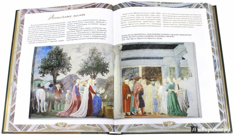 Иллюстрация 1 из 2 для Леонардо. Рафаэль. Тициан (футляр) - Геташвили, Морозова, Яйленко | Лабиринт - книги. Источник: Лабиринт