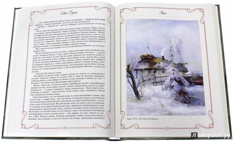 Иллюстрация 1 из 24 для Темные аллеи - Иван Бунин | Лабиринт - книги. Источник: Лабиринт
