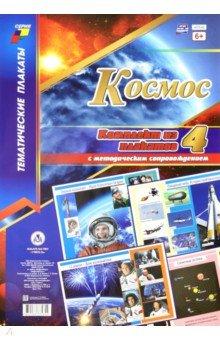 Комплект плакатов Космос (4 плаката). ФГОС комплект плакатов медицинский уголок 4 плаката фгос