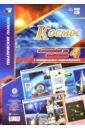 Комплект плакатов Космос (4 плаката). ФГОС