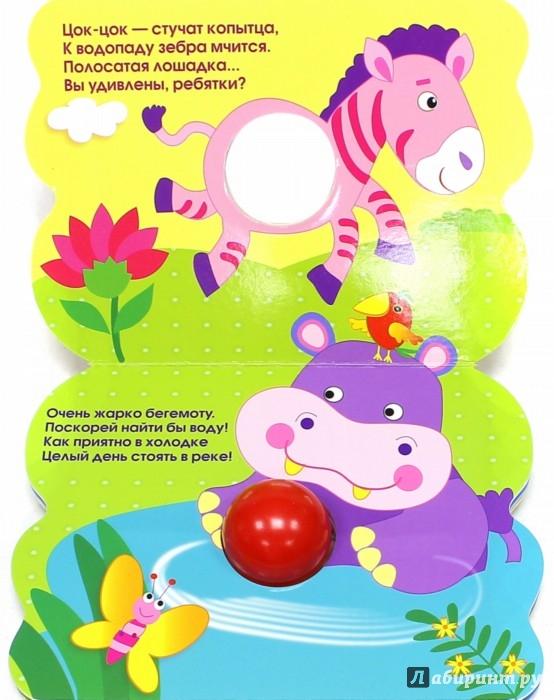 Иллюстрация 1 из 6 для Стихи для детей. Книжка с погремушкой. Тигренок - С. Буланова   Лабиринт - книги. Источник: Лабиринт
