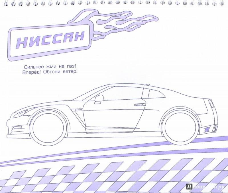 Иллюстрация 1 из 6 для Студия дизайна. Гоночные машины | Лабиринт - книги. Источник: Лабиринт