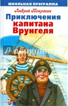 Приключения капитана Врунгеля фото
