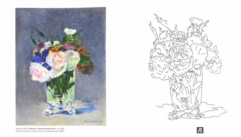 Иллюстрация 1 из 26 для Цветы, ягоды, фрукты. Шедевры натюрморта | Лабиринт - книги. Источник: Лабиринт
