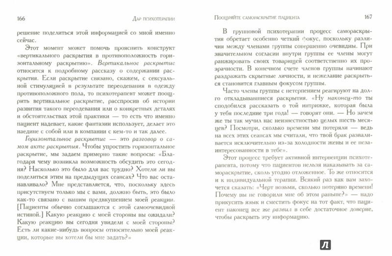 Иллюстрация 1 из 27 для Дар психотерапии - Ирвин Ялом | Лабиринт - книги. Источник: Лабиринт