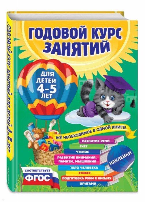 Иллюстрация 1 из 39 для Годовой курс занятий. Для детей 4-5 лет. ФГОС - Малевич, Мазаник, Лазарь | Лабиринт - книги. Источник: Лабиринт