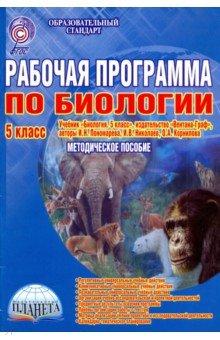 Биология. 5 класс. Рабочая программа к учебнику издательства Вентана-Граф. ФГОС