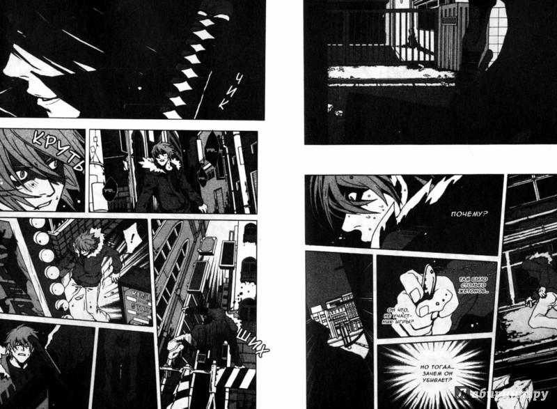 Иллюстрация 1 из 38 для Togainu no Chi. Кровь виновного пса. Том 1 - Сугуро Тяямати | Лабиринт - книги. Источник: Лабиринт