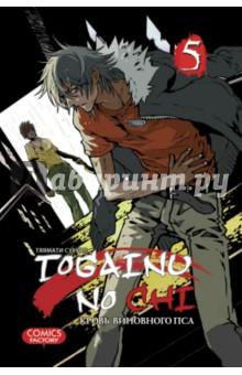 Togainu no Chi. Кровь виновного пса. Том 5