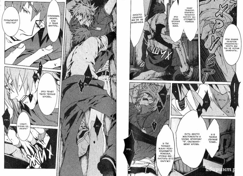 Иллюстрация 1 из 30 для Togainu no Chi. Кровь виновного пса. Том 5 - Сугуро Тяямати | Лабиринт - книги. Источник: Лабиринт