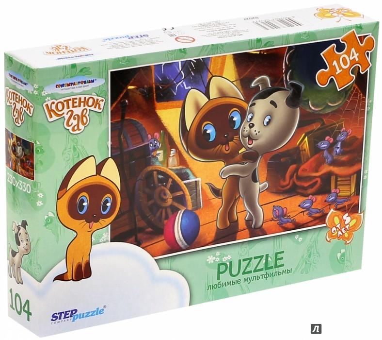 """Иллюстрация 1 из 11 для Step Puzzle-104 """"Котёнок Гав"""" (82027)   Лабиринт - игрушки. Источник: Лабиринт"""