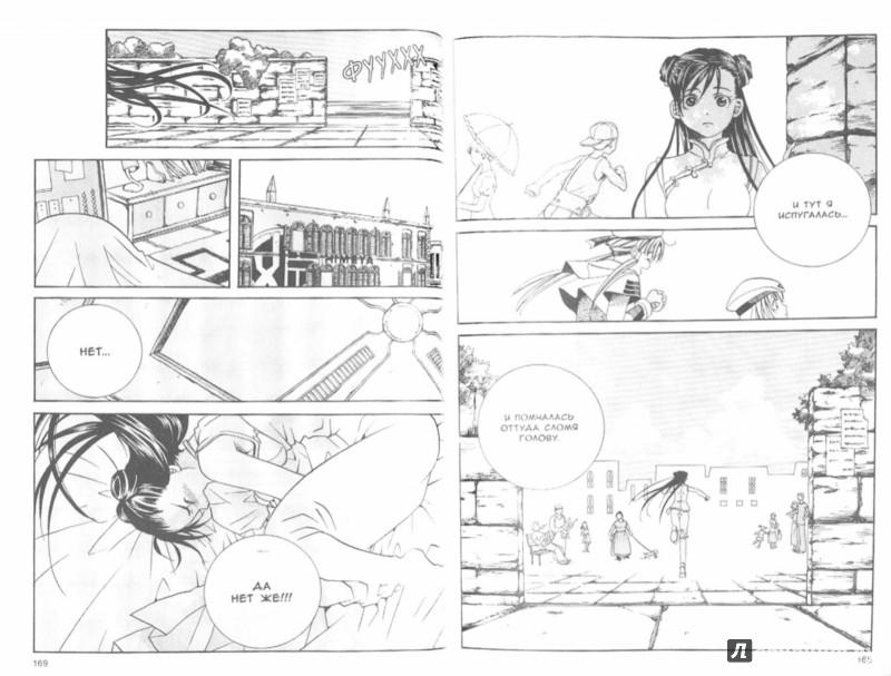 Иллюстрация 1 из 12 для Аква. Том 2 - Кодзуэ Амано   Лабиринт - книги. Источник: Лабиринт