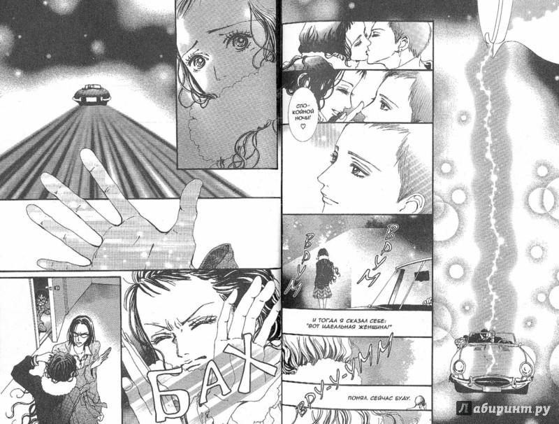 """Иллюстрация 1 из 8 для Ателье """"Парадайс Кисс"""". Том 4 - Ай Ядзава   Лабиринт - книги. Источник: Лабиринт"""