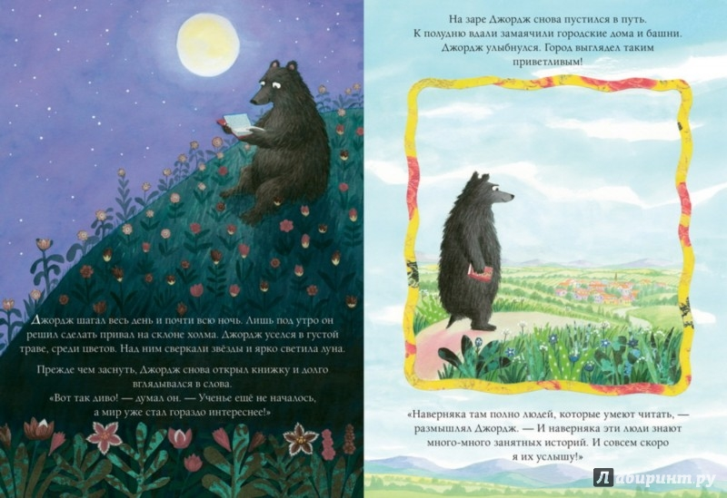 Иллюстрация 1 из 23 для Приключения медвежонка Джорджа. Медведи книжек не читают! - Эмма Кларк | Лабиринт - книги. Источник: Лабиринт