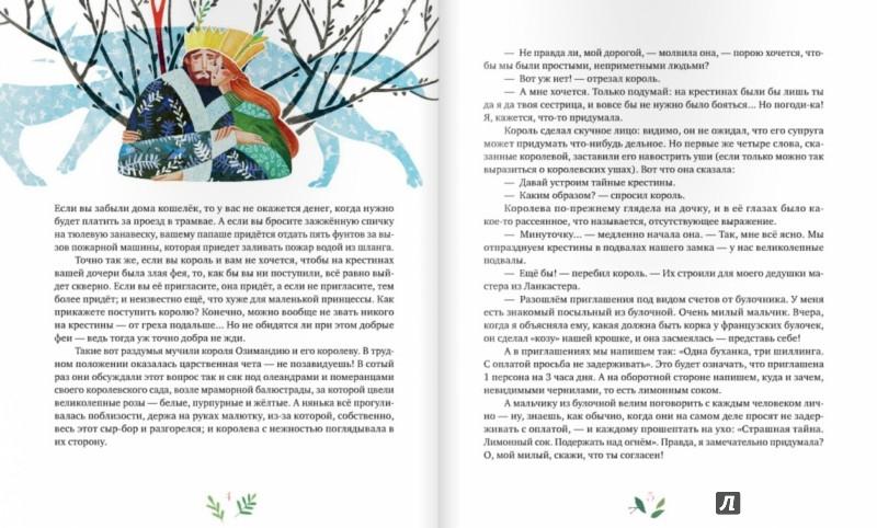 Иллюстрация 1 из 28 для Тысяча верных копий - Эдит Несбит | Лабиринт - книги. Источник: Лабиринт