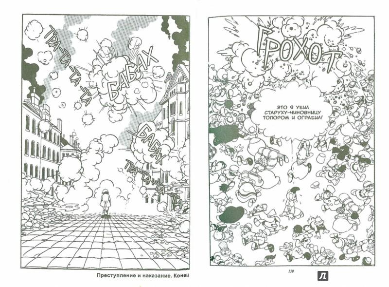Иллюстрация 1 из 3 для Преступление и наказание - Осаму Тэдзука | Лабиринт - книги. Источник: Лабиринт