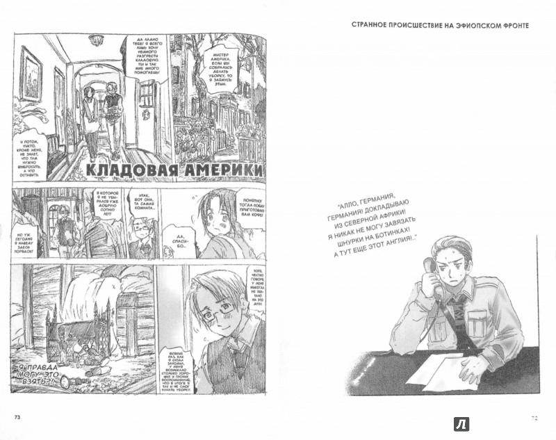 Иллюстрация 1 из 36 для Хеталия и страны ОСИ. Том 1 - Химаруя Хидэкадзу | Лабиринт - книги. Источник: Лабиринт