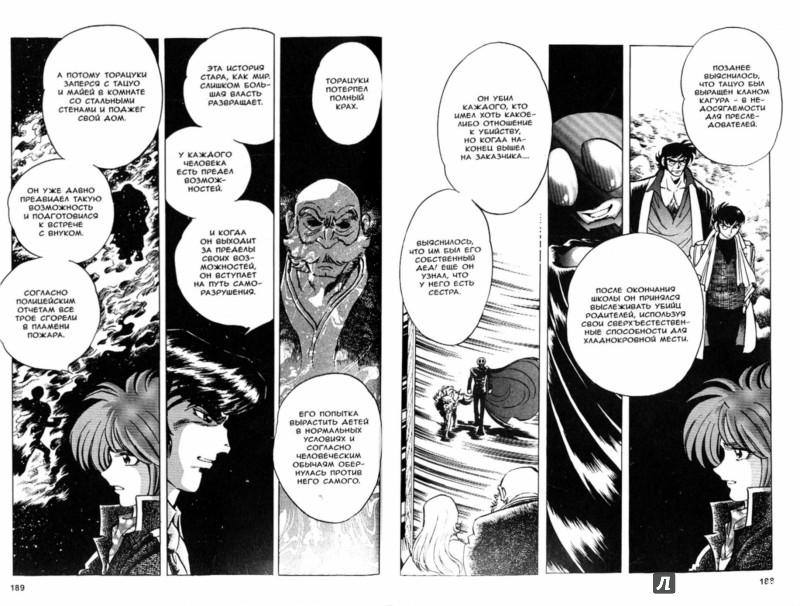 Иллюстрация 1 из 7 для Человек-череп. Том 2 - Симамото, Исиномори | Лабиринт - книги. Источник: Лабиринт