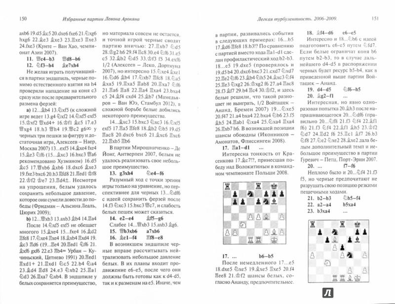 Иллюстрация 1 из 6 для Избранные партии Левона Ароняна - Василий Емелин | Лабиринт - книги. Источник: Лабиринт