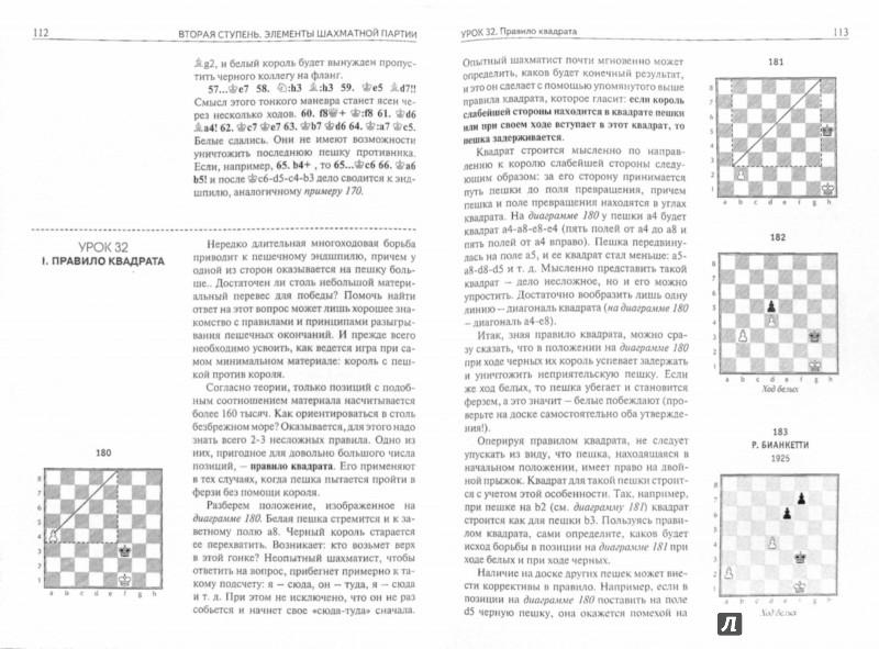 Иллюстрация 1 из 6 для Шахматы. Шаг за шагом. Школьный шахматный учебник - Николай Журавлев | Лабиринт - книги. Источник: Лабиринт
