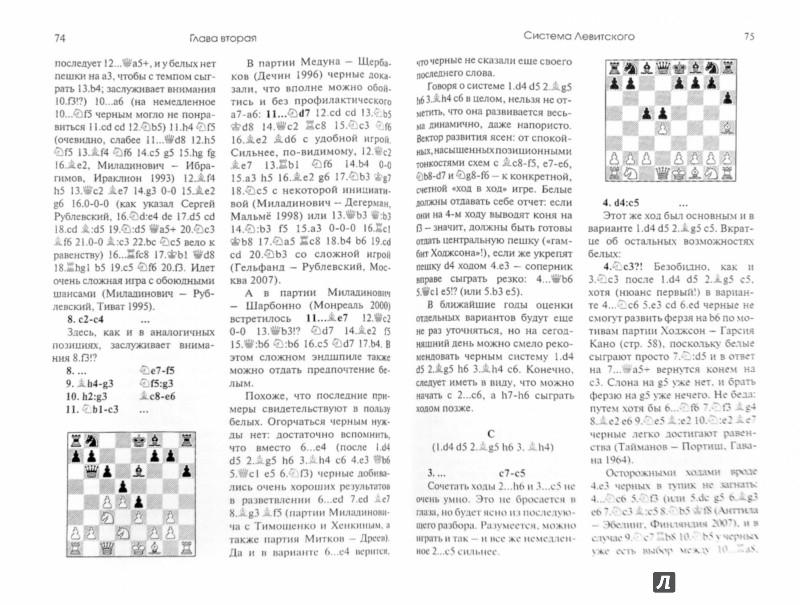 Иллюстрация 1 из 9 для Дебют ферзевых пешек-1. Система Левитского - Карпов, Калиниченко | Лабиринт - книги. Источник: Лабиринт