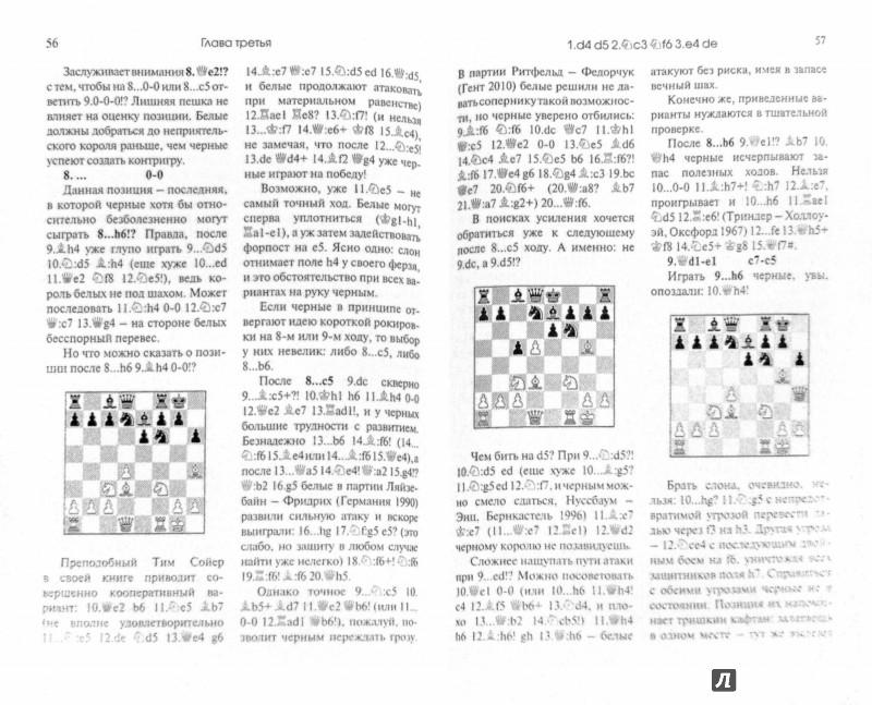Иллюстрация 1 из 6 для Дебют ферзевых пешек-2. Гамбит Блэкмара-Димера - Карпов, Калиниченко | Лабиринт - книги. Источник: Лабиринт