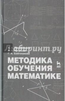 Методика обучения математике. Учебное пособие методика профессионального обучения учебное пособие