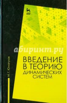 Введение в теорию динамических систем. Учебное пособие отсутствует прикладная информатика 5 23 2009