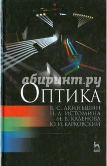 Оптика. Учебное пособие корабельные оптические системы связи