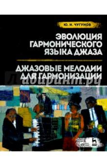 Эволюция гармонического языка джаза. Джазовые мелодии для гармонизации. Учебное пособие