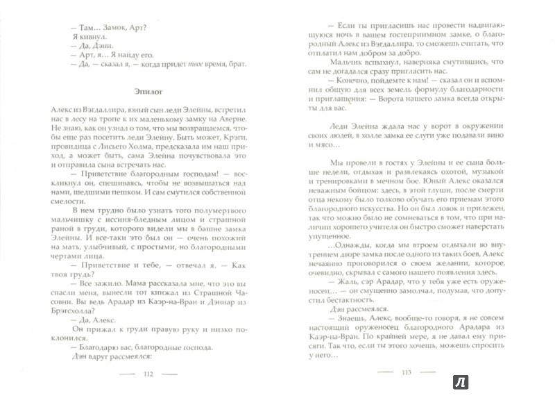 Иллюстрация 1 из 22 для Сказки о магах - Антон Платов | Лабиринт - книги. Источник: Лабиринт
