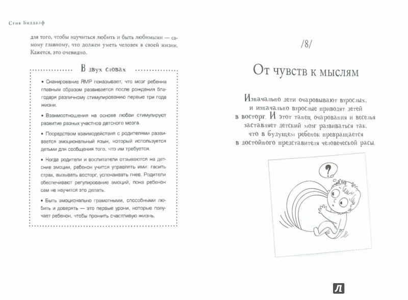 Иллюстрация 1 из 8 для До трех еще рано. Почему малыш должен быть с мамой - Стив Биддалф | Лабиринт - книги. Источник: Лабиринт