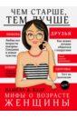Блэр Д. Памела Мифы о возрасте женщины блэр п книга женской мудрости мифы о возрасте