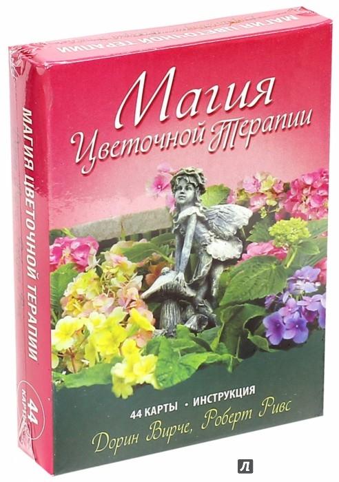 Иллюстрация 1 из 15 для Магия цветочной терапии (44 карты + инструкция) - Вирче, Ривс | Лабиринт - книги. Источник: Лабиринт