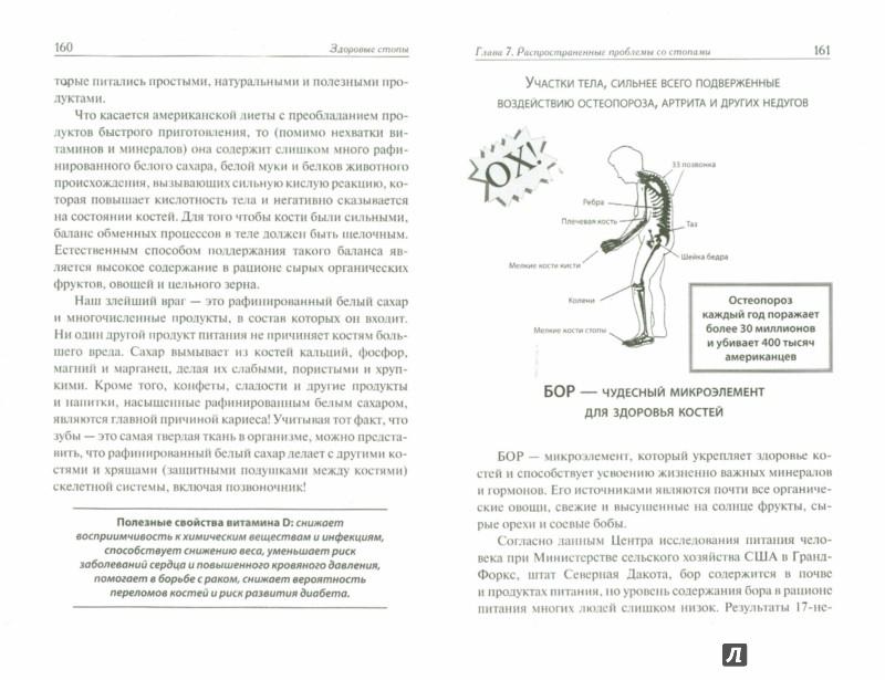 Иллюстрация 1 из 7 для Здоровые стопы - Брэгг, Брэгг | Лабиринт - книги. Источник: Лабиринт